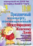 Афиша праздничного концерта