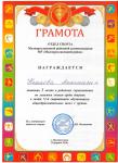 Немкова Анастасия.doc