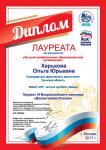 Диплом Харьковой О.Ю.