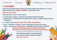 aktsiya_1_sentyabrya