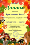 Ярославцева Злата
