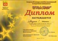 дипломы (68)
