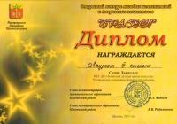 дипломы (138)