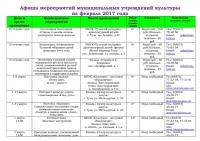 Афиша (план мероприятий) на март 2017 - 0001