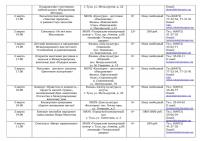 Афиша (план мероприятий) на март 2017 - 0002