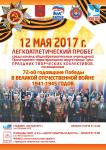СШ Металлург_пробег 72 года-победы_Афиша_исправленная (1)