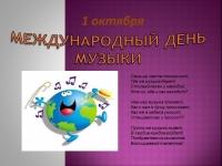 День музыки (Некарсов Илья)
