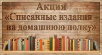 Списанные издания на домашнюю полку