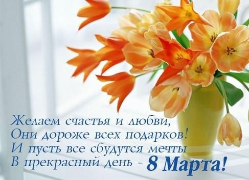 Поздравление всех девушек с 8 марта стихи