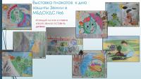 Выставка плакатов к дню защиты Земли