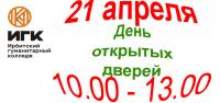 День открытых дверей222