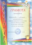 Ефимова А