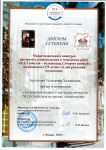 Арутюнян Е.Х.