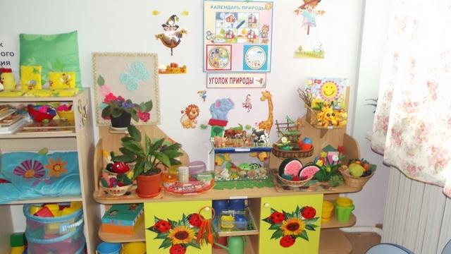 Природные уголки в детском саду