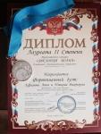 диплом+медаль