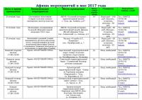 Афиша (план мероприятий) на май 2017 - 0001