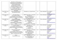 Афиша (план мероприятий) на май 2017 - 0019