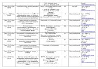 Афиша (план мероприятий) на май 2017 - 0007