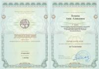 диплом Петровой Ани