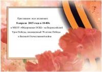 reg-school.ru/tula/yasnogorsk/fedlvvin/novosti-shkoly/70-let-pob.jpg