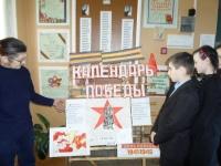 reg-school.ru/tula/yasnogorsk/spicino/16-04-15-stend-kalendar-pobedy.JPG