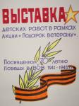 reg-school.ru/tula/yasnogorsk/ivankovskaya/news/image00120150417pod-vet.png