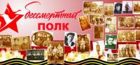 reg-school.ru/tula/yasnogorsk/ivankovskaya/news/immortals-20150513-image001.png