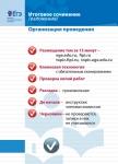reg-school.ru/tula/yasnogorsk/telyakovskaya/News/jdtj6u74674uh-0005.jpg