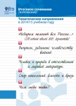 reg-school.ru/tula/yasnogorsk/telyakovskaya/News/jdtj6u74674uh-0003.jpg