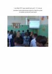 Интернет-урок в старших классах - 0001