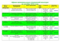 Афиша (план мероприятий) на октябрь 2016 - 0001