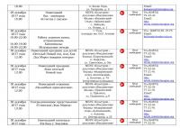 Афиша план  меропряитий на декабрь 2017 - 0035
