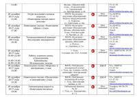 Афиша план  меропряитий на декабрь 2017 - 0033