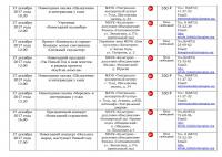 Афиша план  меропряитий на декабрь 2017 - 0031