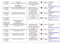 Афиша план  меропряитий на декабрь 2017 - 0027