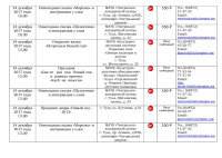 Афиша план  меропряитий на декабрь 2017 - 0026