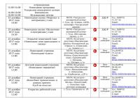 Афиша план  меропряитий на декабрь 2017 - 0023