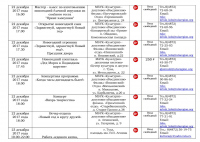 Афиша план  меропряитий на декабрь 2017 - 0022