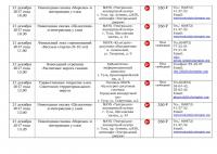 Афиша план  меропряитий на декабрь 2017 - 0019