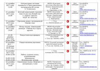 Афиша план  меропряитий на декабрь 2017 - 0020