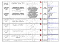 Афиша план  меропряитий на декабрь 2017 - 0016