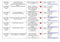 Афиша план  меропряитий на декабрь 2017 - 0015