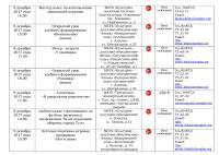Афиша план  меропряитий на декабрь 2017 - 0009
