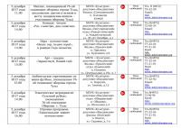 Афиша план  меропряитий на декабрь 2017 - 0005