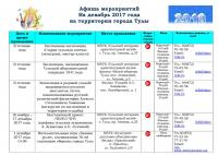 Афиша план  меропряитий на декабрь 2017 - 0001