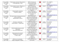 Афиша план  меропряитий на декабрь 2017 - 0034