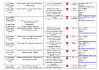 Афиша план  меропряитий на декабрь 2017 - 0032
