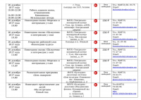 Афиша план  меропряитий на декабрь 2017 - 0029