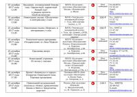 Афиша план  меропряитий на декабрь 2017 - 0028