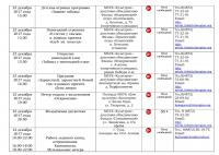 Афиша план  меропряитий на декабрь 2017 - 0025
